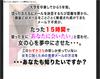 藤村勇気のメールテク